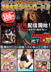<strong>人気シリーズ最新作 300円特別編集ムービー11月号</strong>