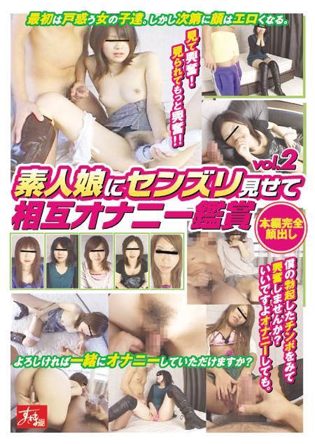 素人娘にセンズリを見せて相互オナニー鑑賞 Vol.2