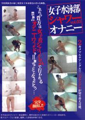 女子水泳部シャワーオナニー vol.3