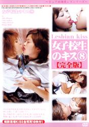 女子校生のキス8[完全版]