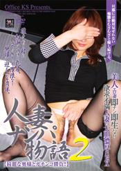 人妻ナンパ物語 2 ~綺麗な奥様とガチンコ勝負!!~