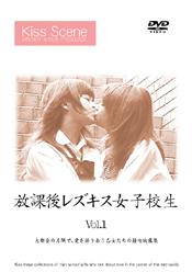 放課後レズキス女子校生 vol.1