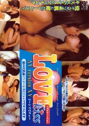 love kiss アダルトバージョン15