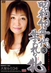 昭和40年代生まれの牝3