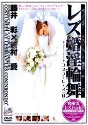レズ婚淫輪舞 コスプ・レ・ズ6