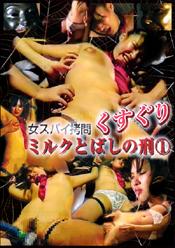 女スパイ拷問 くすぐりミルクとばしの刑