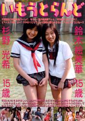 いもうとらんど02 鈴木絵美華15歳 杉野光希15歳