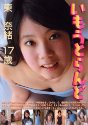 いもうとらんど17 東奈緒17歳