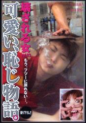 壊される女。 vol.3 可愛い、恥じ物語。