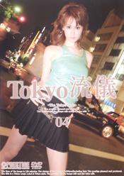 tokyo流儀 六本木04