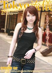 tokyo流儀25