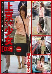 上京少女3