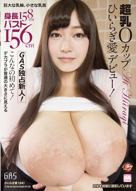 <br />GAS独占新人 超乳Oカップ ひいらぎ愛デビュー!&#8221; /></a></p> <p></p> <p><!-- START Atype.jp CODE --><iframe width=