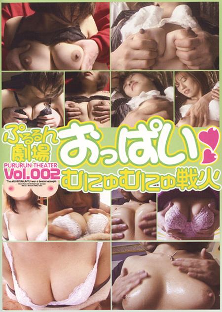 ぷるるん劇場 おっぱいむにゅむにゅ戦火 Vol.2 パッケージ表
