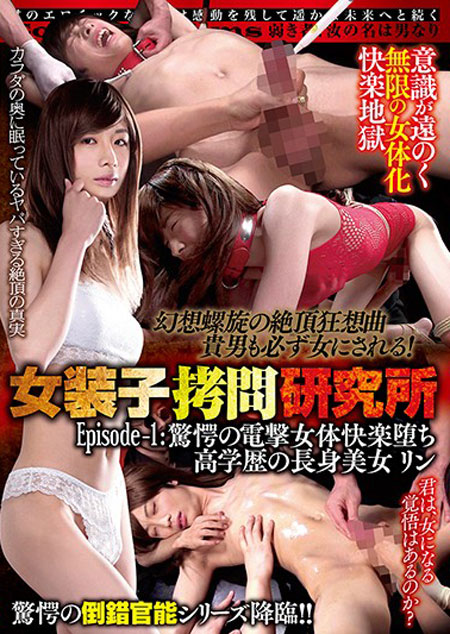 "<br />女装子拷問研究所 Episode-1:驚愕の電撃女体快楽堕ち、、、"" /></a></p> <p></p> <p><!-- START Atype.jp CODE --><iframe width="