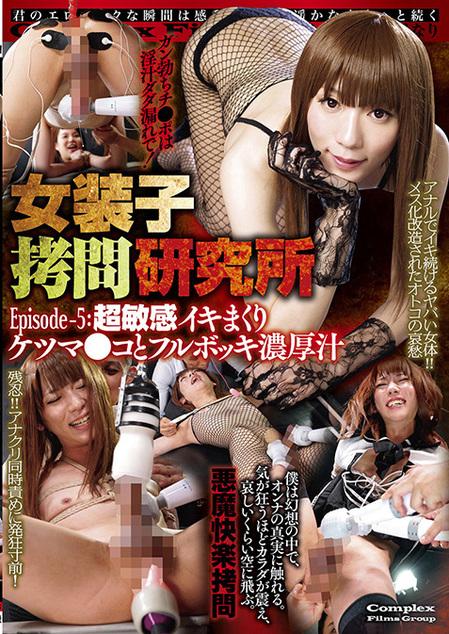 <br />女装子拷問研究所 Episode-05:超敏感イキまくりケツ、、、&#8221; /></a></p> <p></p> <p><!-- START Atype.jp CODE --><iframe width=
