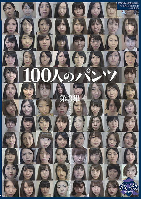 <br />100人のパンツ 第3集&#8221; /></a></p> <p></p> <p><!-- START Atype.jp CODE --><iframe width=