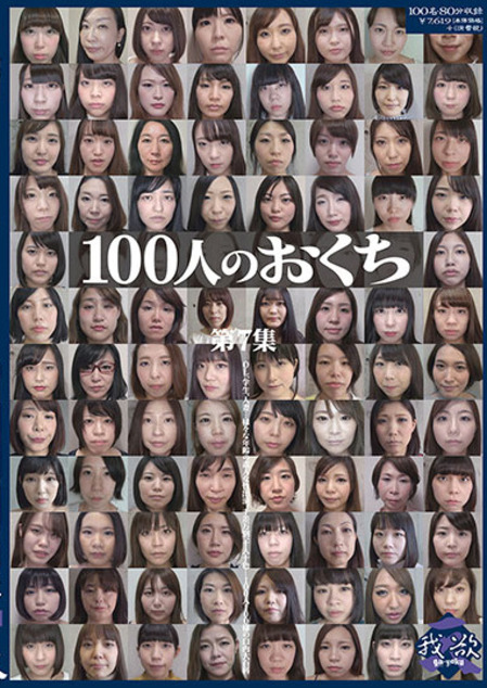 "<br />100人のおくち 第7集"" /></a></p> <p></p> <p><!-- START Atype.jp CODE --><iframe width="
