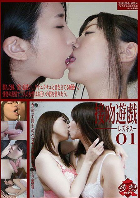 <br />接吻遊戯 レズキス 01&#8243; /></a></p> <p></p> <p><!-- START Atype.jp CODE --><iframe width=