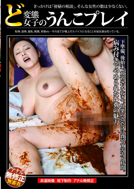 """<br />ど変態女子のうんこプレイ"""" /></a></p> <p></p> <p><!-- START Atype.jp CODE --><iframe width="""