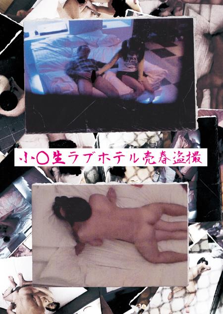 小〇生ラブホテル売春盗撮 ロリータ動画無料サンプルダウンロード B10f