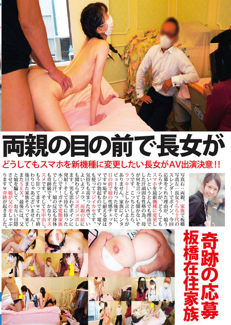 """<br />両親の目の前で長女が"""" /></a></p> <p></p> <p><!-- START Atype.jp CODE --><iframe width="""