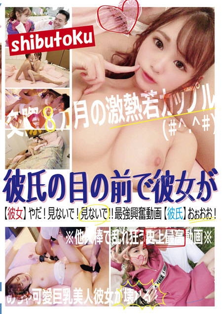 """<br />彼氏の目の前で彼女が"""" /></a></p> <p></p> <p><!-- START Atype.jp CODE --><iframe width="""