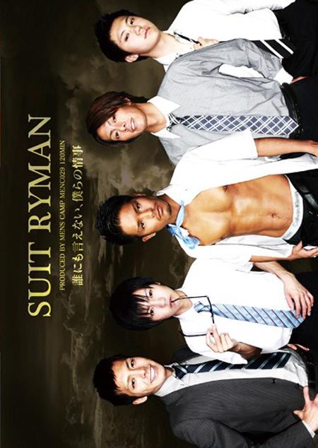 SUIT RYMAN パッケージ表