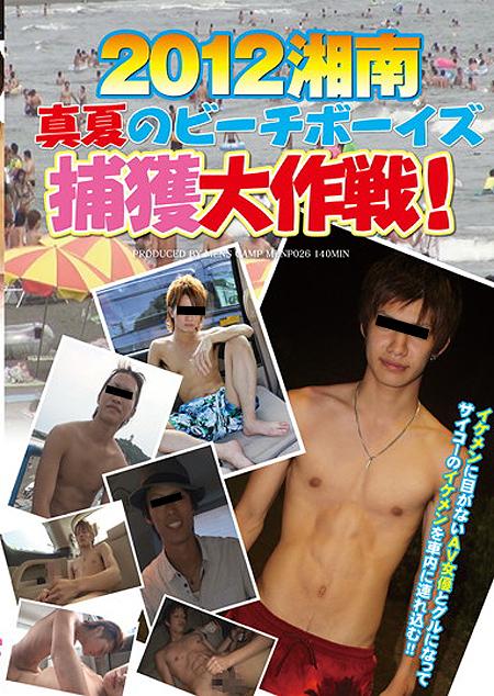2012湘南真夏のビーチボーイズ捕獲大作戦! パッケージ表