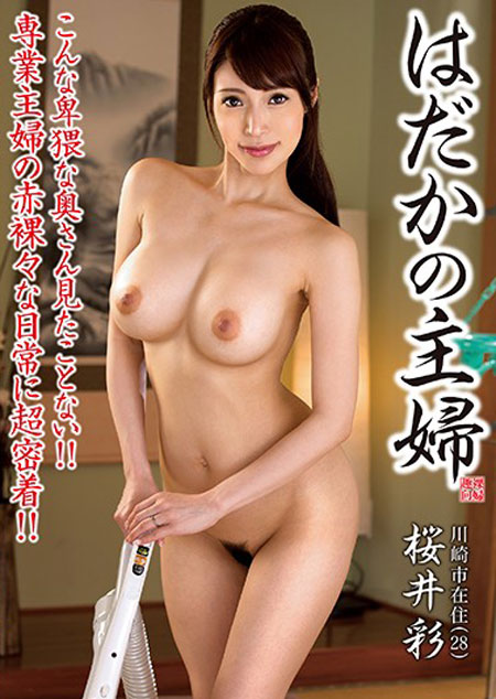 <br />はだかの主婦 川崎市在住 桜井彩(28)&#8221; /></a></p> <p></p> <p><!-- START Atype.jp CODE --><iframe width=