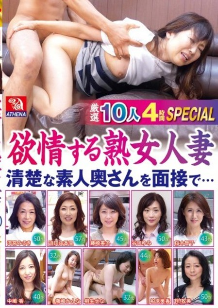 "<br />欲情する熟女 人妻 厳選10人4時間SPECIAL 清楚な素、、、"" /></a></p> <p></p> <p><!-- START Atype.jp CODE --><iframe width="