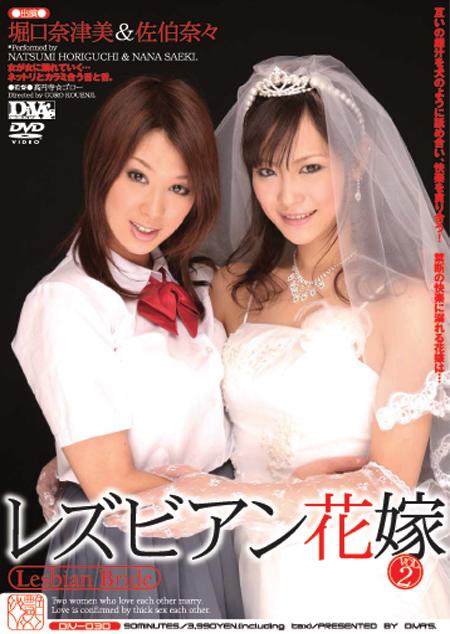 レズビアン花嫁 Vol.2 パッケージ表
