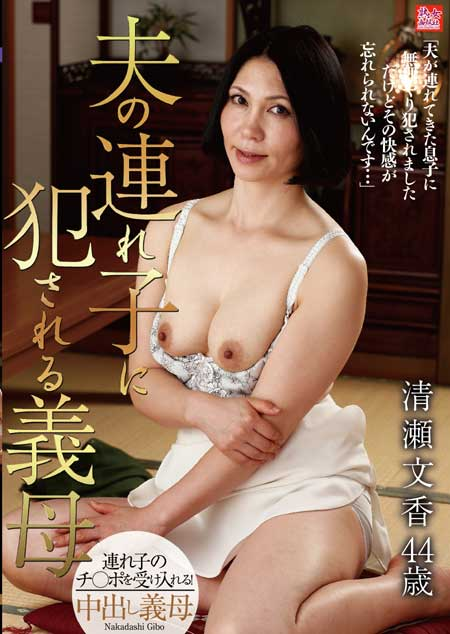 <br />夫の連れ子に犯される義母 / 清瀬文香 44歳&#8221; /></a></p> <p></p> <p><!-- START Atype.jp CODE --><iframe width=