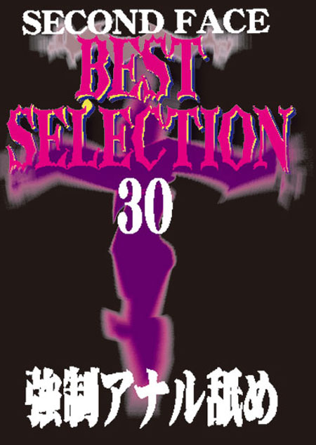 <br />SECOND FACE BEST SELECTION 30&#8243; /></a></p> <p></p> <p><!-- START Atype.jp CODE --><iframe width=
