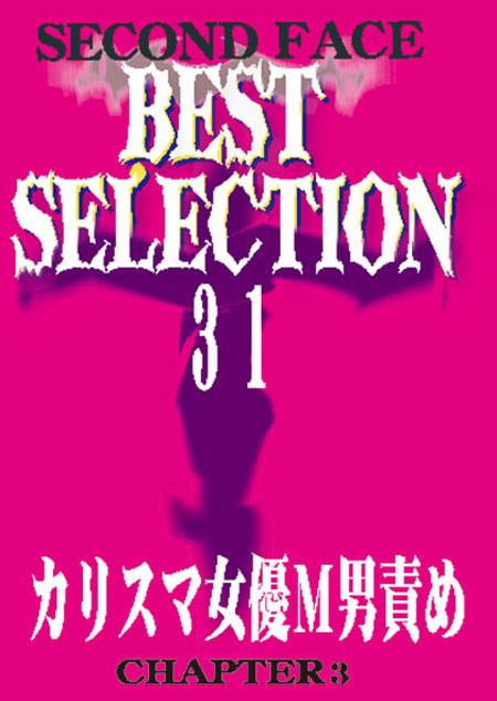 <br />SECOND FACE BEST SELECTION31 カ、、、&#8221; /></a></p> <p></p> <p><!-- START Atype.jp CODE --><iframe width=