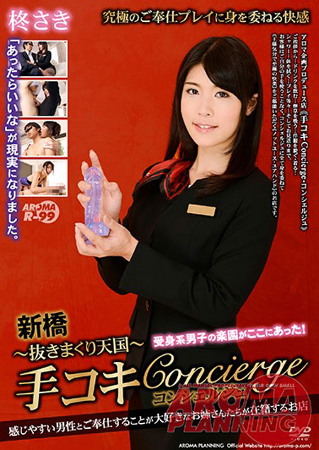 <br />抜きまくり天国 手コキConcierge―コンシェルジュ 柊、、、&#8221; /></a></p> <p></p> <p><!-- START Atype.jp CODE --><iframe width=