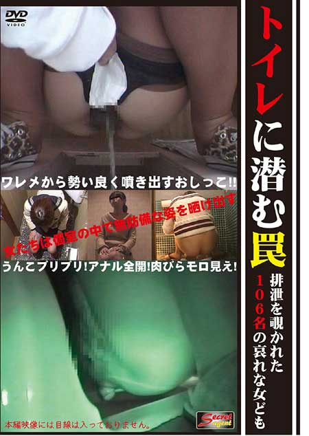 <br />トイレに潜む罠 排泄を覗かれた106名の哀れな女ども&#8221; /></a></p> <p></p> <p><!-- START Atype.jp CODE --><iframe width=
