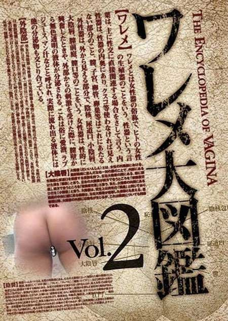 <br />ワレメ大図鑑 Vol.2&#8243; /></a></p> <p></p> <p><!-- START Atype.jp CODE --><iframe width=