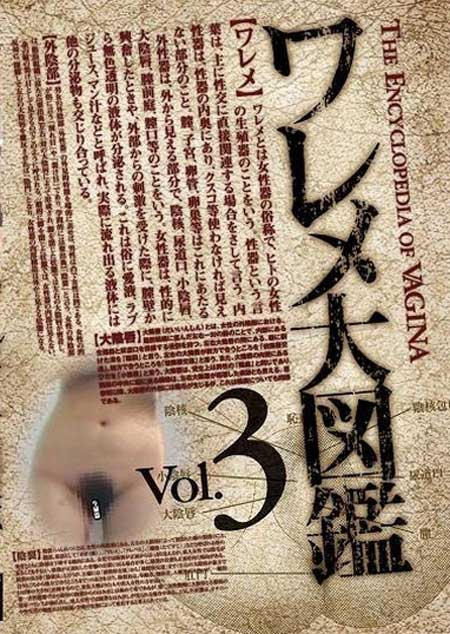 <br />ワレメ大図鑑 Vol.3&#8243; /></a></p> <p></p> <p><!-- START Atype.jp CODE --><iframe width=