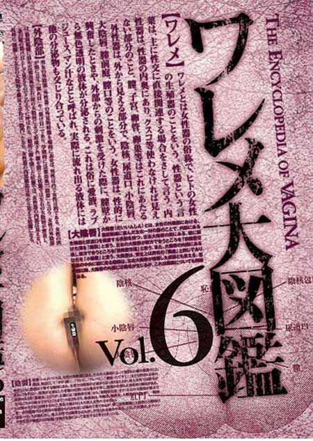 <br />ワレメ大図鑑 Vol.6&#8243; /></a></p> <p></p> <p><!-- START Atype.jp CODE --><iframe width=