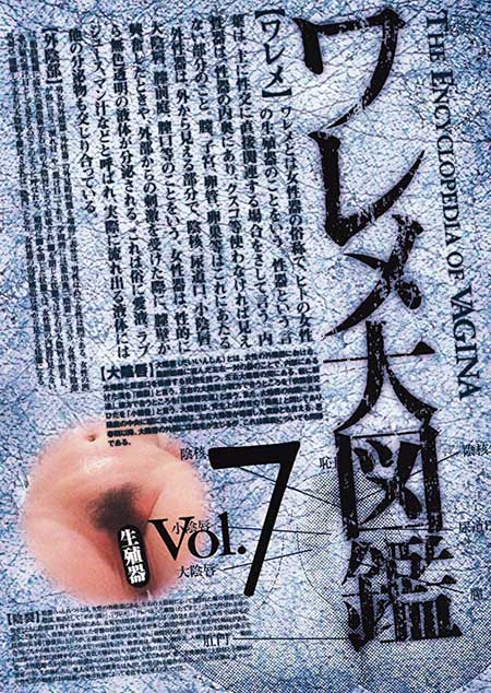 <br />ワレメ大図鑑 Vol.7&#8243; /></a></p> <p></p> <p><!-- START Atype.jp CODE --><iframe width=