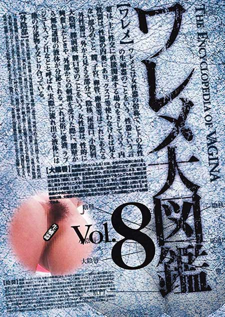 <br />ワレメ大図鑑 Vol.8&#8243; /></a></p> <p></p> <p><!-- START Atype.jp CODE --><iframe width=