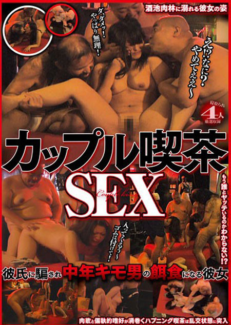 <br />カップル喫茶SEX&#8221; /></a></p> <p><sub><i>&#8212; Delivered by <a href=