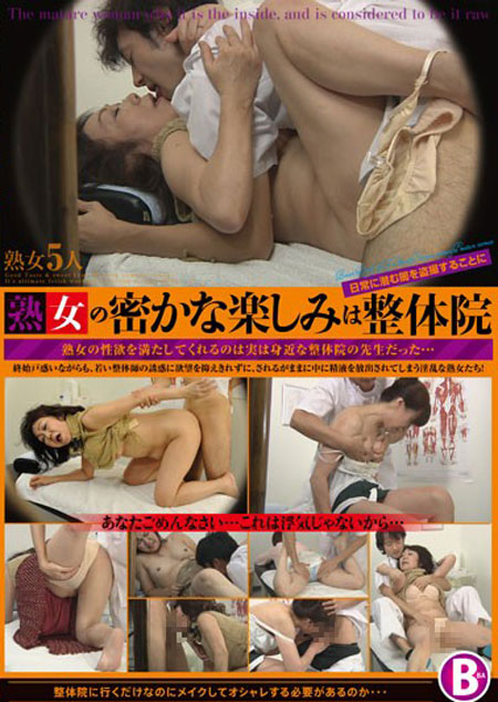 <br />熟女の密かな楽しみは整体院&#8221; /></a></p> <p><sub><i>&#8212; Delivered by <a href=