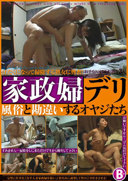 <br />家政婦デリ&#8221; /></a></p> <p><sub><i>&#8212; Delivered by <a href=