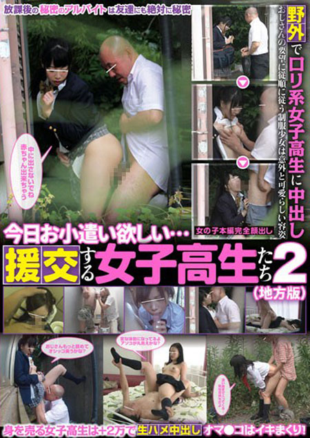 <br />援交する女子校生たち 2&#8243; /></a></p> <p><sub><i>&#8212; Delivered by <a href=