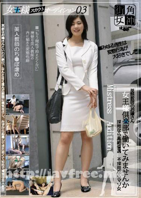 <br />女王様倶楽部で働いてみませんか 03 長身美人教師編&#8221; /></a></p> <p><sub><i>&#8212; Delivered by <a href=