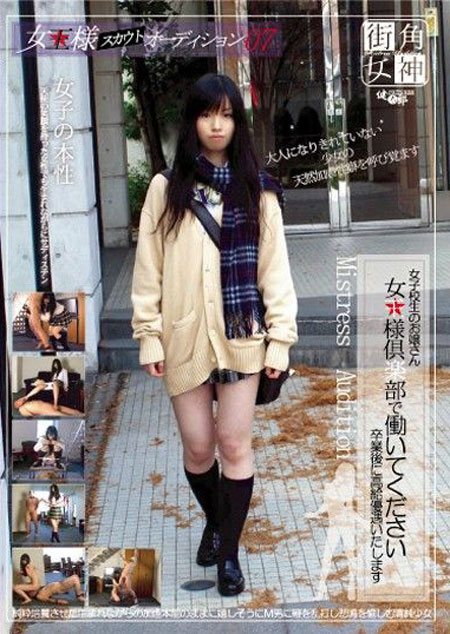 <br />女王様スカウトオーディション 07&#8243; /></a></p> <p><sub><i>&#8212; Delivered by <a href=