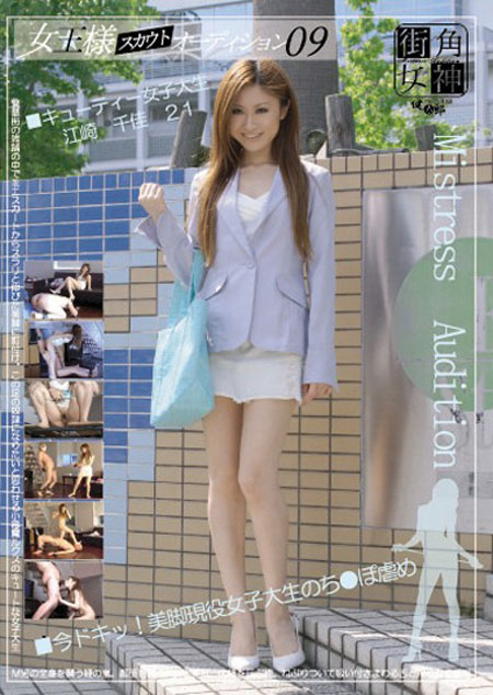 <br />女王様スカウトオーディション 09&#8243; /></a></p> <p><sub><i>&#8212; Delivered by <a href=