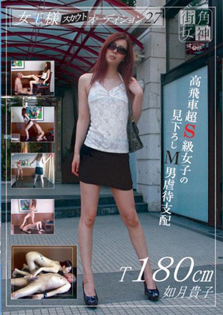 <br />女王様スカウトオーディション No27&#8243; /></a></p> <p></p> <p><!-- START Atype.jp CODE --><iframe width=